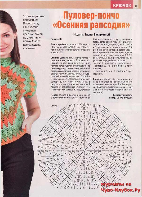 azbuka-vyazaniya-3-2020-27