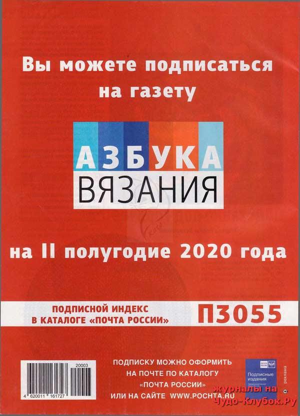 azbuka-vyazaniya-3-2020-32