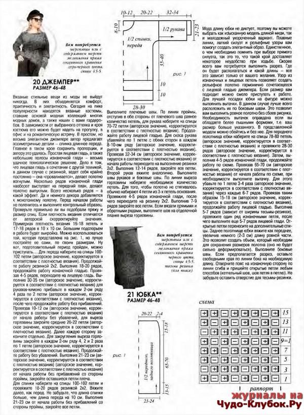 zhurnal-mod-627-2019-54
