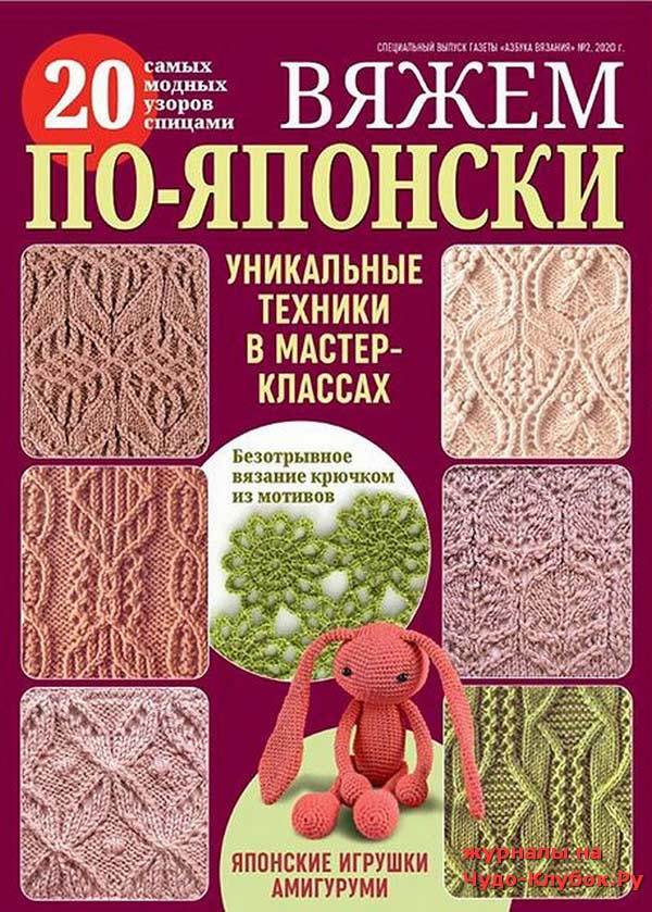 vyazanie-po-yaponski-2-2020-1