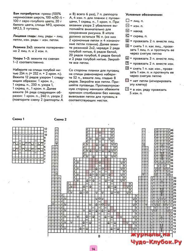 vyazanie-po-yaponski-2-2020-14
