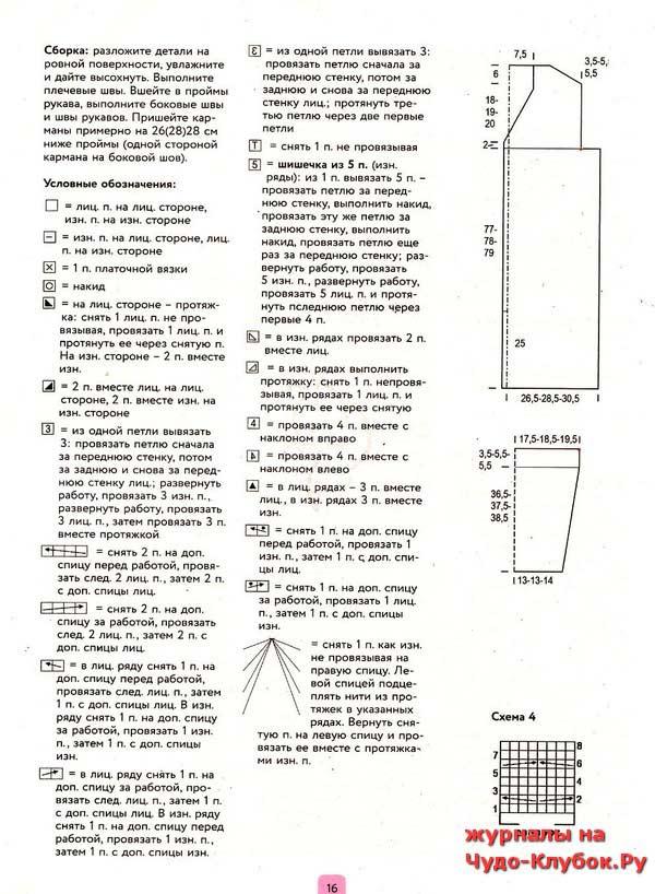 vyazanie-po-yaponski-2-2020-16