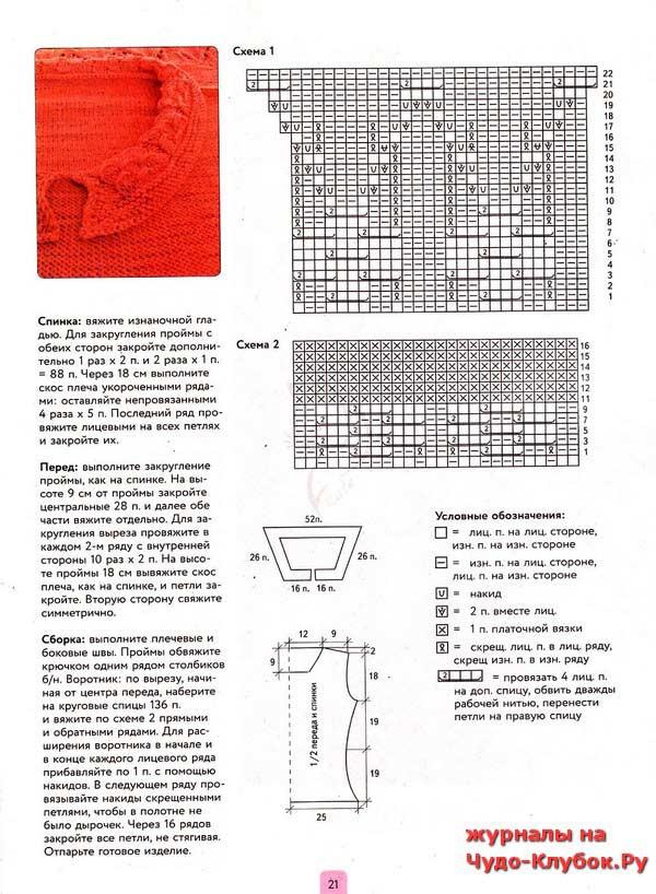 vyazanie-po-yaponski-2-2020-21