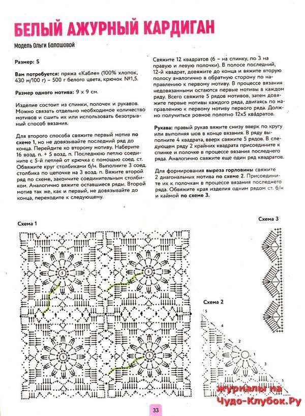 vyazanie-po-yaponski-2-2020-33