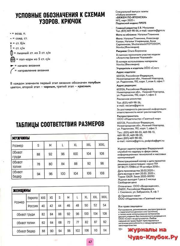 vyazanie-po-yaponski-2-2020-47