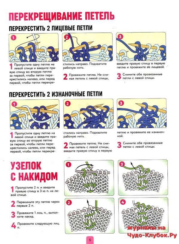 vyazanie-po-yaponski-2-2020-5