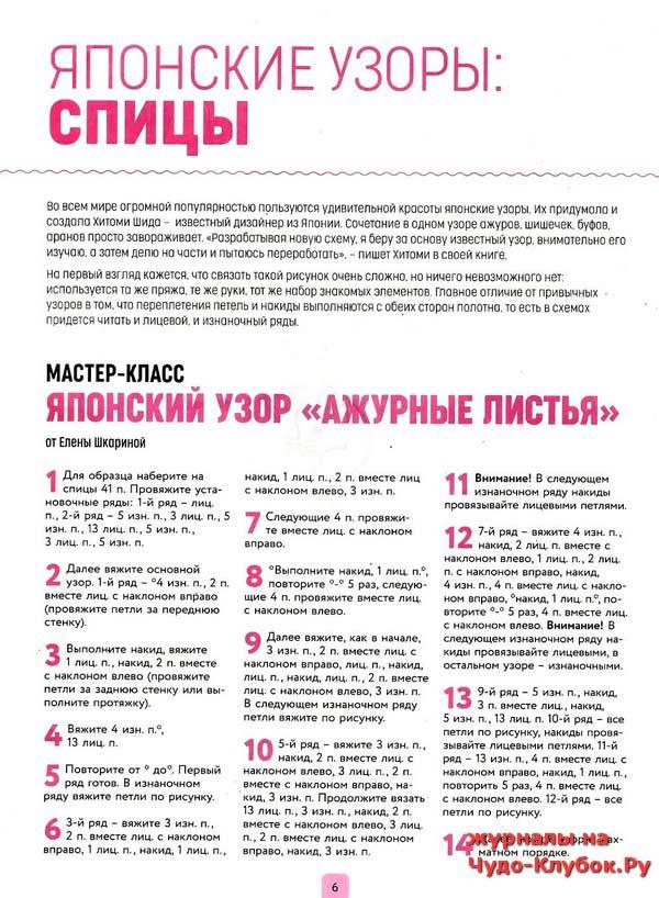 vyazanie-po-yaponski-2-2020-6