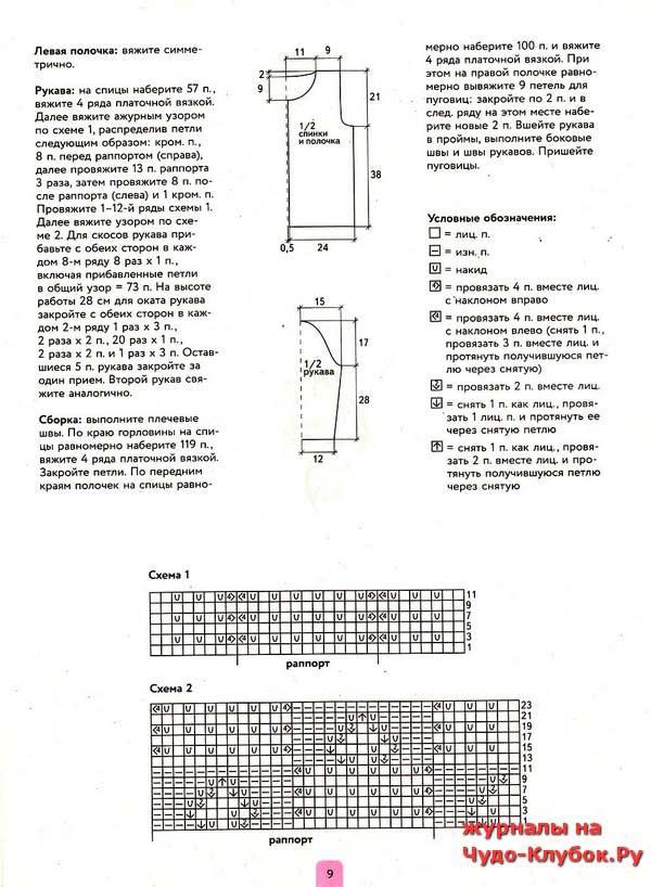 vyazanie-po-yaponski-2-2020-9