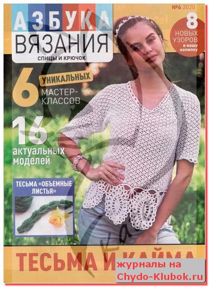 azbuka-vyazaniya-6-2020-1