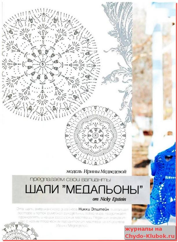 zhurnal-mod-vyazanie-624-2019-16