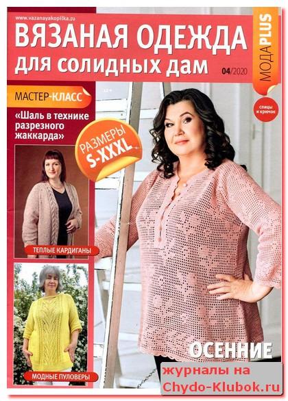 vyazanaya-odezhda-dlya-solidnyh-dam-4-2020-1