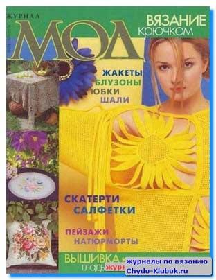 zhurnal-mod-410-2000-1