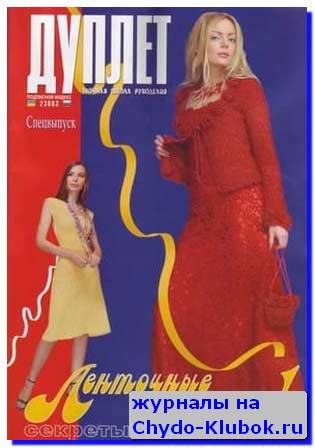 duplet-lentochnyie-kruzheva-1