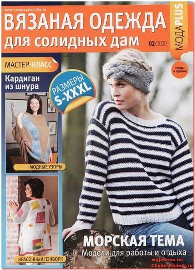 vyazanaya-odezhda-dlya-solidnyh-dam-2-2020-1