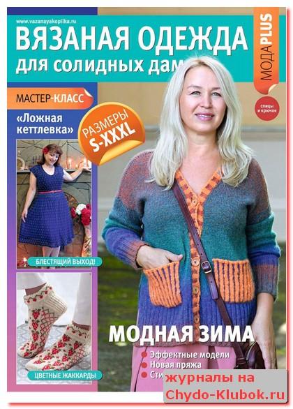 vyazanaya-odezhda-dlya-solidnyh-dam-5-2020-1