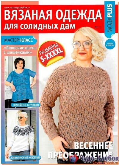 dlya-solidnyh-dam-1-2021-1