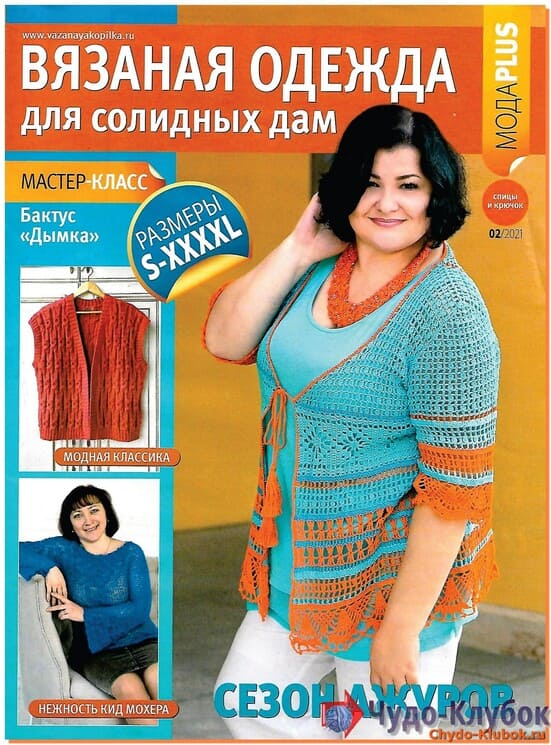 dlya-solidnyh-dam-2-2021-1