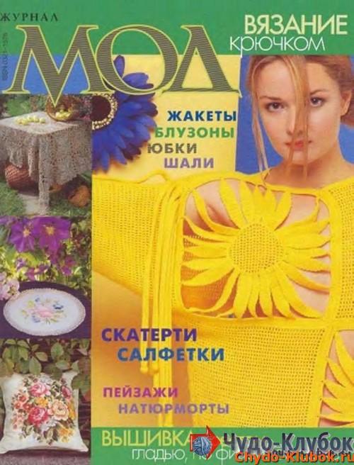 vyazanye-zhurnal-mod-410-1