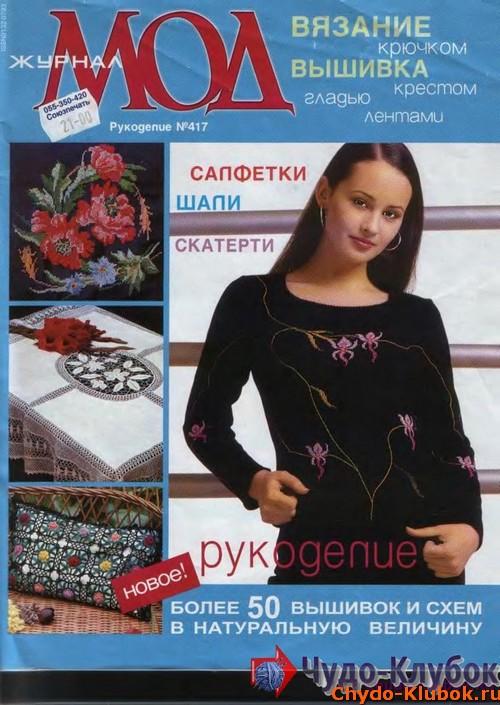 vyazanye-zhurnal-mod-417-1