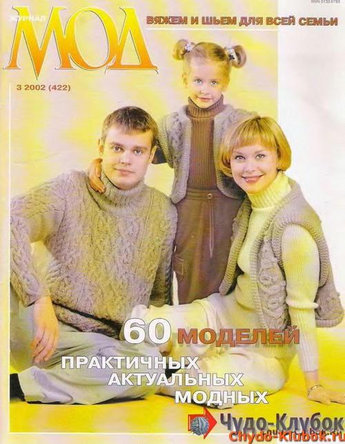 vyazanye-zhurnal-mod-422-1-1