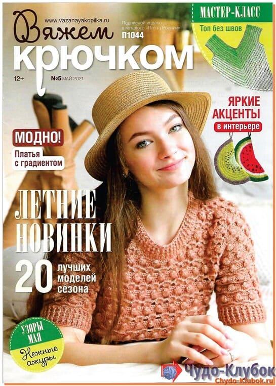 vyazhem-kryuchkom-5-2021